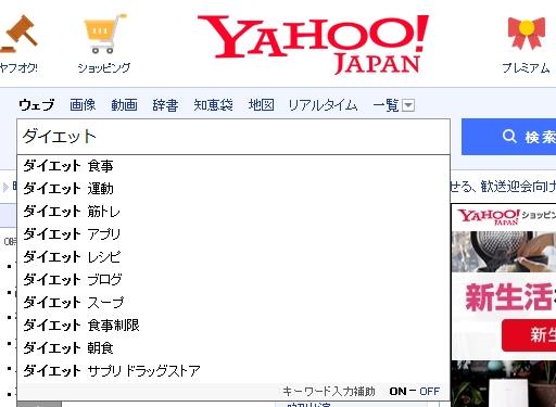 Yahoo関連キーワード