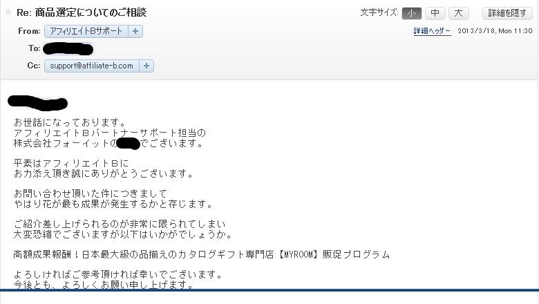 afbサポートからの返信