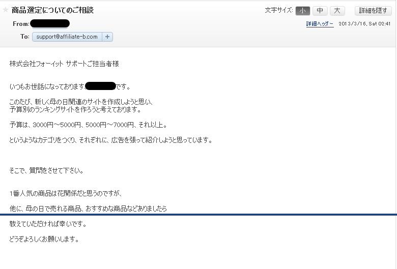 afbサポートへのメール文章