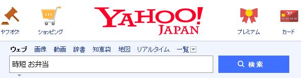 Yahooのキーワード